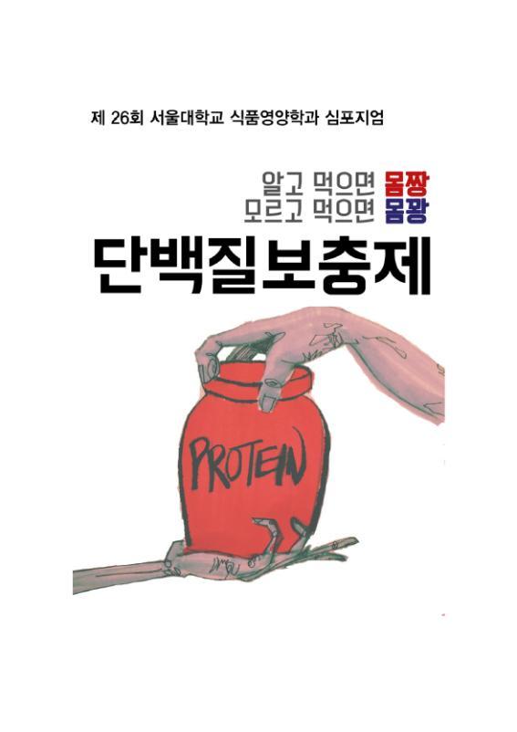 단백질 보충제